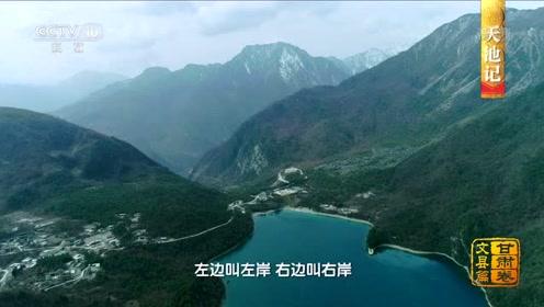 水面海拔1741米的甘肃文县天池是如何形成的
