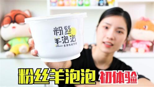 """网红美食测评:比泡面还要方便的""""粉丝羊泡泡"""",到底怎么样呢?"""