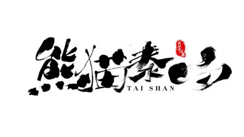 《我从中国来之熊猫泰山》曝概念预告  泰山出现 画面超大气