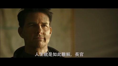 """""""阿汤哥""""汤姆·克鲁斯主演的《壮志凌云2》首支中字预告片释出"""