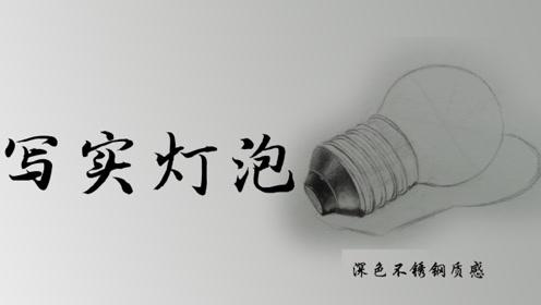 超级质感 写实灯泡5/8——深色不锈钢质感