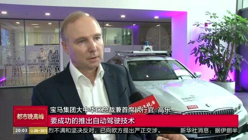 宝马集团发布自动驾驶研发最新进展 2019中国创新日惊喜连连