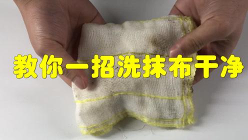 洗抹布不要再用洗衣粉,水里撒一把,不管抹布多脏,立马干干净净