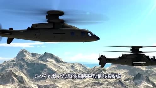 未来战机!S-97直升机公开试飞,比阿帕奇快25%