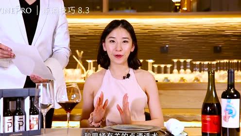 Winepro教学视频