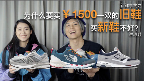 为什么 1500买一双旧鞋 买新鞋不好?讲球鞋
