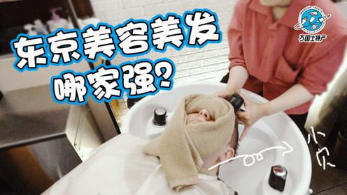 日本女人不显老?日本最新美容美发技术,用完简直惊呆了