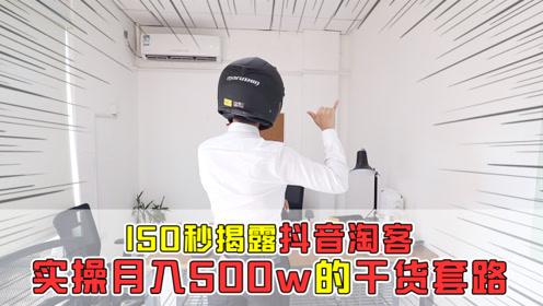 150秒揭露,抖音淘客实操月入500w的干货套路!