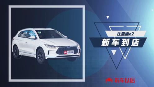 《新车到店》比亚迪e2 2019款 舒适型