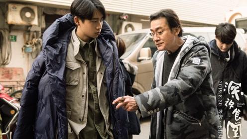 《深夜食堂》曝幕后特辑,梁家辉导演调教众星实力过招