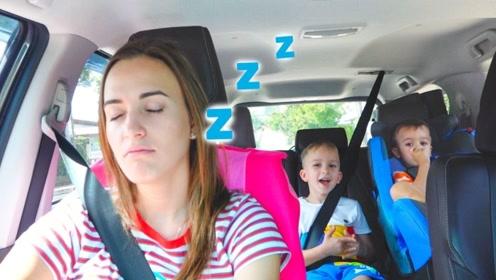 当妈的也这么心大,开着车就睡了起来,两萌娃都看不下去了!