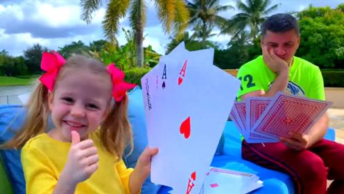 """小萝莉化身""""赌神"""",玩扑克牌赢了许多玩具,爸爸输到哭!"""