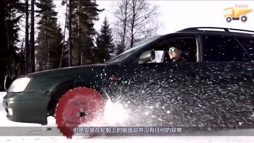 小伙为防止冰面路滑,把锯片安装到轮毂上,汽车启动会有什么反应