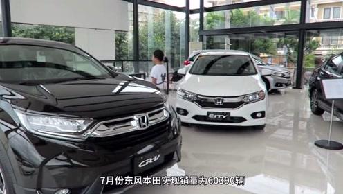 销量上涨17.6%,思域突破2万,东风本田难掩隐忧?