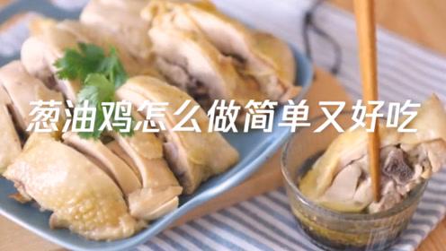 葱油鸡怎么做简单又好吃