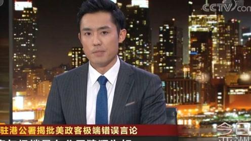 外交部驻港公署揭批美政客极端错误言论