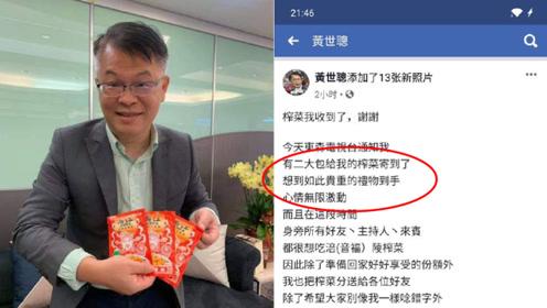 """台湾""""榨菜哥""""收到两箱榨菜:贵礼到手,心情无限激动!"""