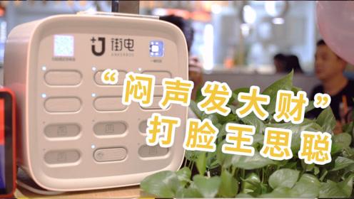 """实力碾压?王思聪被""""打脸""""?共享充电宝今天到底怎么样了?"""