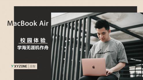 品智 MacBook Air 校园体验:学海无涯机作舟