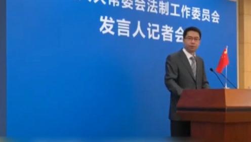 现场!全国人大常委会法工委回应香港问题:止暴制乱 恢复秩序