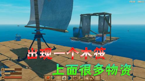 木筏求生联机10:飘来了一个木筏,上面有很多可用物资
