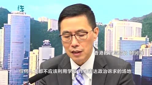 港反对派妄图蛊惑学生罢课教育局:坚决反对不应利用学生施压