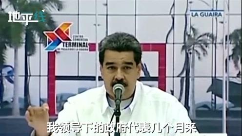 特朗普称美国正与委内瑞拉政府代表谈判 马杜罗:已接触了数月