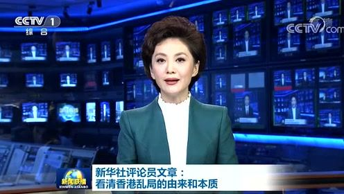 新华时评:正本清源!看清香港乱局的由来和本质