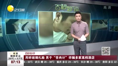 """用碎玻璃扎脸,男子""""苦肉计""""诈骗多家高档酒店"""