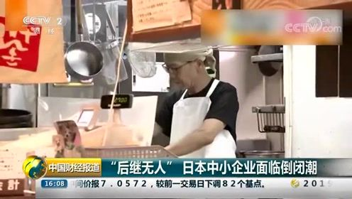 245万经营者将年满70后继无人!日本中小企业面临倒闭潮