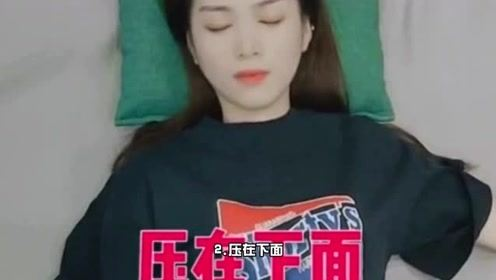 解密,女孩子睡觉头发到底要怎么放?