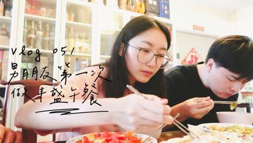 VLOG 051 男朋友的厨艺首秀!丰盛午餐来喽!
