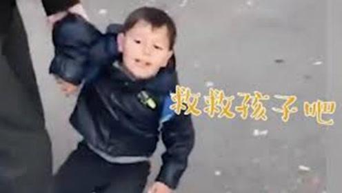 小男孩不想上学向路人求救:来人啊,救救我!背后竟是这个原因