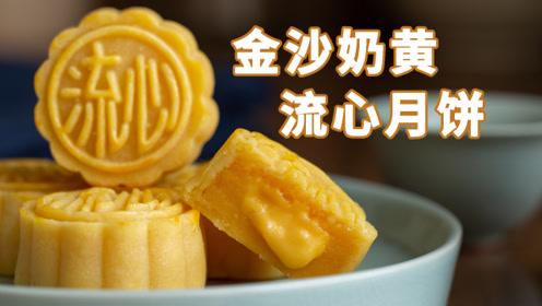 自制流心奶黄月饼,简化版配方,味道更棒