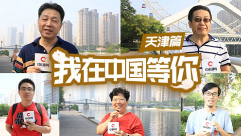 我在中国等你:九河下梢天津卫,三道浮桥两道关
