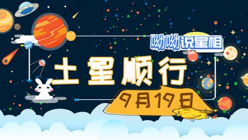 9月18日土星顺行,哪些星座困难迎刃而解,开始转运