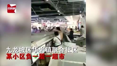 """吓坏了!重庆一超市""""收银区""""吊顶突然发生坍塌,8人受伤倒地"""