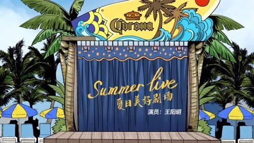 CNTxCORONA 夏日美好剧场