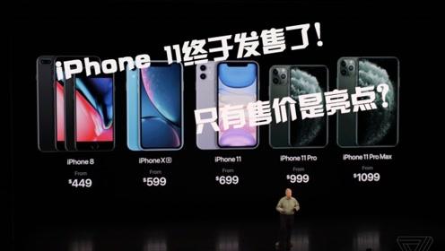 只有售价是亮点?iPhone 11系列到底值不值得买?