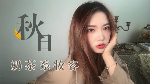 """秋天必画温柔系奶茶妆容 终极""""斩男妆""""迷倒一片时髦精"""