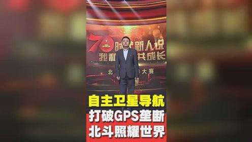 自主卫星导航,打破GPS垄断,让中国的北斗成为世界的北斗