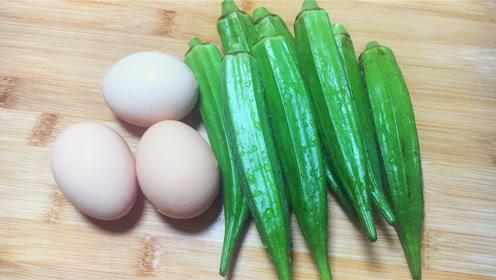 秋葵炒鸡蛋时,先炒鸡蛋还是秋葵?厨娘教你一招,终于看懂了