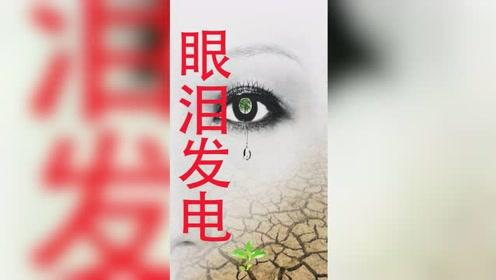 眼泪可以发电,男人哭吧哭不是罪哭多了可以拿来发电!