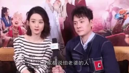 妻管严?冯绍峰称家里都是赵丽颖做主:东西放置都是听我媳妇的!