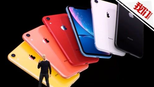 "iPhone 11成""真香""机?预售遭疯抢 五分钟卖光"