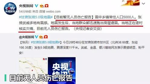 甘肃张掖市甘州区发生5.0级地震救援力量已集结赶赴震中
