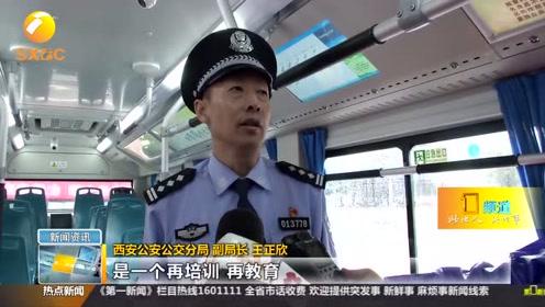 2019年公交出行宣传周 西安公交总公司开展突发事件应急演练