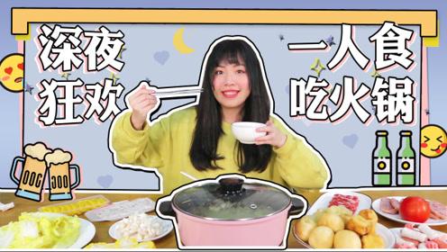 冬夜暖胃,做一份火锅吧!超级简易的火锅教程,老人小孩都爱吃