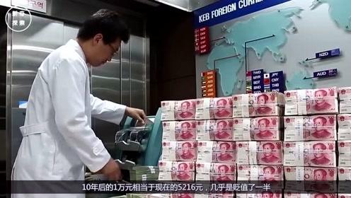 现在1000万人民币,到2020年值多少钱?今天可算明白了!