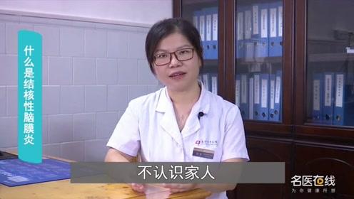 医生专业讲解什么是结核性脑膜炎,应该进行哪些有效治疗